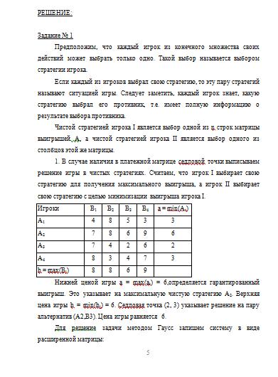 Контрольная работа по Теории игр Вариант № Контрольные работы  Контрольная работа по Теории игр Вариант №3 17 04 17