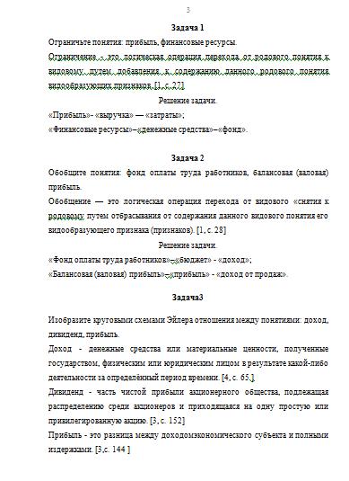 Контрольная работа по Логике бизнеса Вариант № Контрольные  Контрольная работа по Логике бизнеса Вариант №5 29 05 16