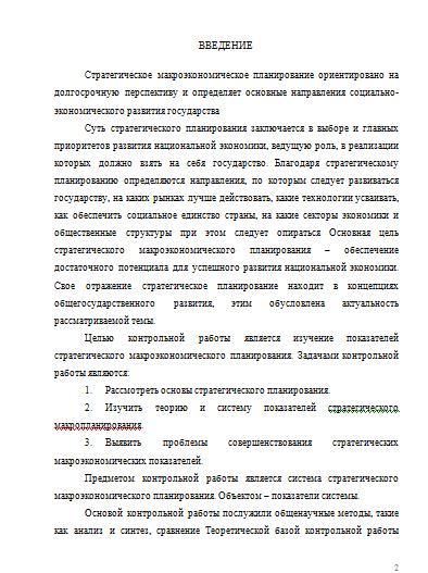 Показатели стратегического макроэкономического планирования  Показатели стратегического макроэкономического планирования 29 05 16 Вид работы Контрольная работа