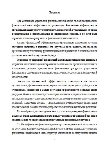 Финансовый анализ в оценке деятельности организации Курсовые  Финансовый анализ в оценке деятельности организации 31 05 16