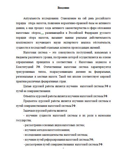 Налоговая система РФ и пути ее совершенствования Курсовые работы  Налоговая система РФ и пути ее совершенствования 01 06 16