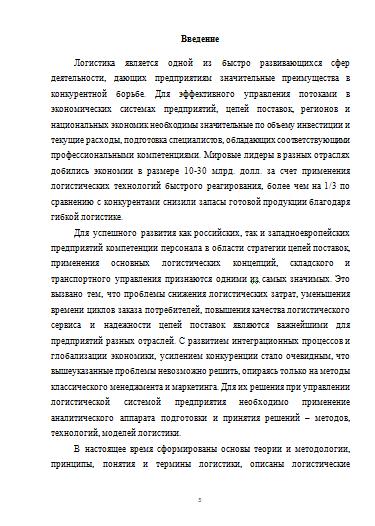 Методология принятия логистических решений реферат 2782