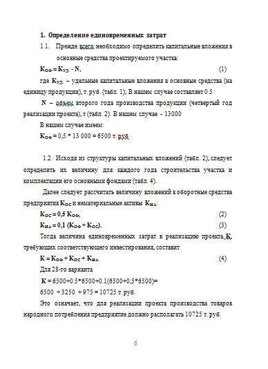 Контрольная работа по Финансированию инвестиций Варианта №  Контрольная работа по Финансированию инвестиций Варианта №28 25 04 17