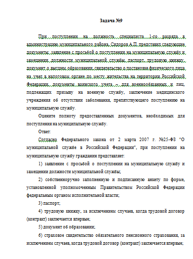 Контрольная работа по Международному праву Вариант №  Контрольная работа по Международному праву Вариант №9 01 05 17