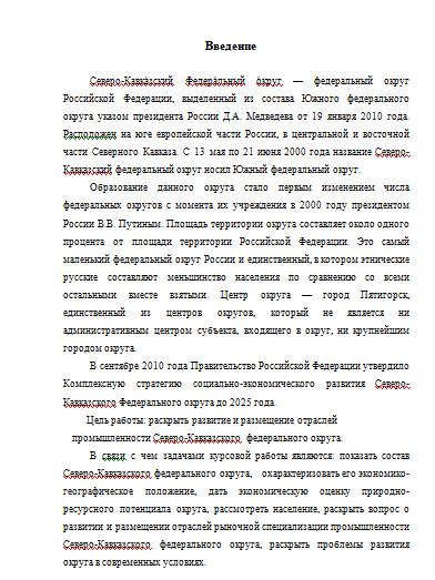 Контрольная работа по Региональной экономике Вариант №  Контрольная работа по Региональной экономике Вариант №12 03 05 17