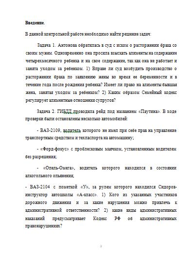 Контрольная работа административные правонарушения 7086