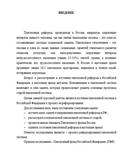 Курсовая работа пенсионная реформа в российской федерации 1315