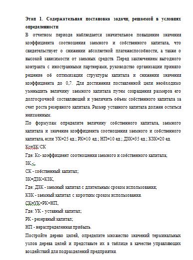 Контрольная работа по Экономике информационных систем Вариант №  Контрольная работа по Экономике информационных систем Вариант №10 08 05 17