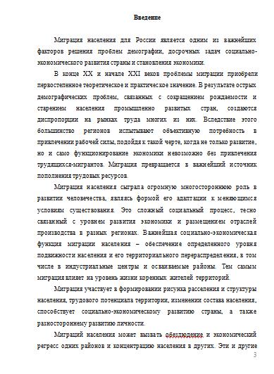 Курсовая Миграция населения по Приморскому краю Курсовые работы  Миграция населения по Приморскому краю 10 05 17