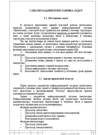 Курсовая Проектирование и разработка программного обеспечения  Проектирование и разработка программного обеспечения для библиотеки 10 05 17