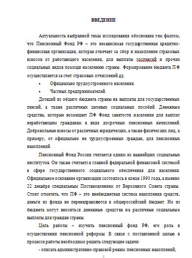 Курсовая работа общая характеристика пенсионной системы россии 336