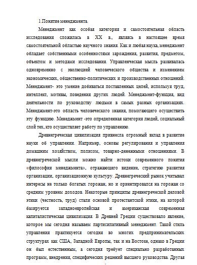 Реферат история развития менеджмента в россии 8353
