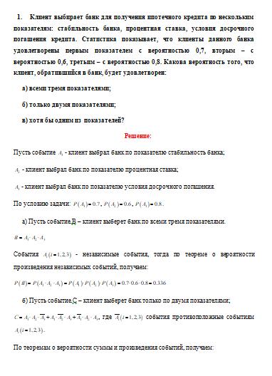 Контрольная работа по Теории вероятностей Вариант № Контрольные  Контрольная работа по Теории вероятностей Вариант №6 23 05 17