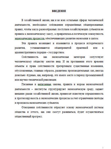 Реферат Право собственности как важнейший институт экономической  Право собственности как важнейший институт экономической системы 23 05 17