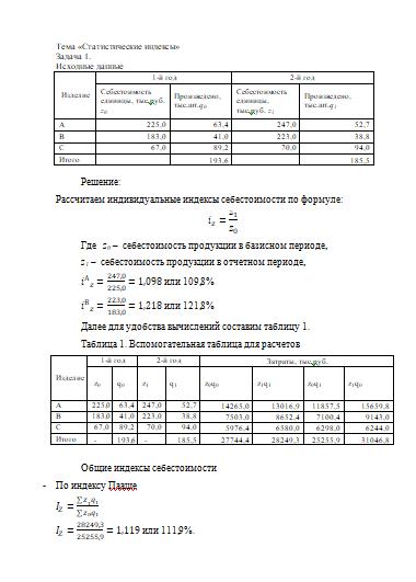 Решение задач по индексу себестоимости комбинаторика олимпиадные задачи решение