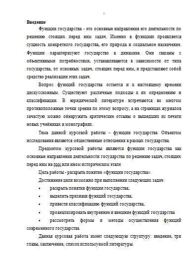 Функции государства Курсовые работы Банк рефератов Сайт для  Функции государства 26 05 17