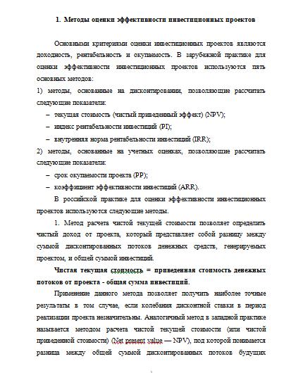 Контрольная работа по Корпоративным финансам Вариант №  Контрольная работа по Корпоративным финансам Вариант №2 28 05 17