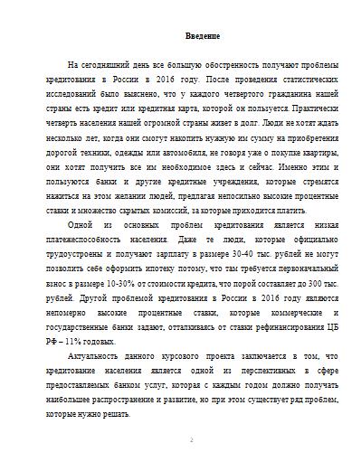 Курсовая Потребительское кредитование граждан РФ Курсовые  Потребительское кредитование граждан РФ 03 06 17