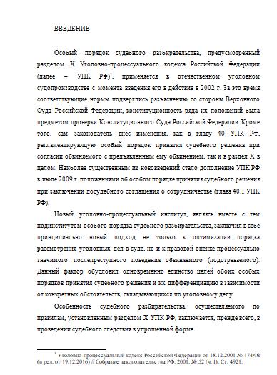 Курсовая работа особый порядок судебного разбирательства 5737