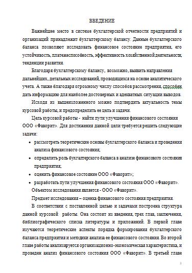Дипломная работа бухгалтерская отчетность организации и ее анализ 6754