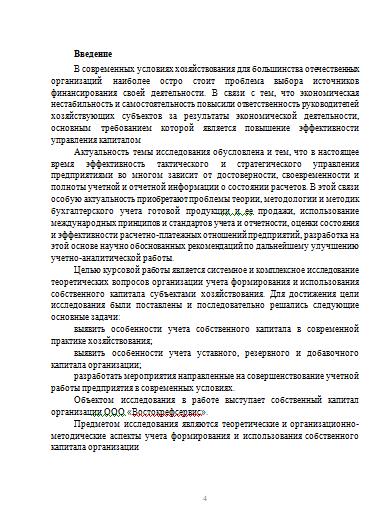 Курсовая Учет формирования и использования собственного капитала  Учет формирования и использования собственного капитала на примере ООО Востокрефсервис 12 06 17