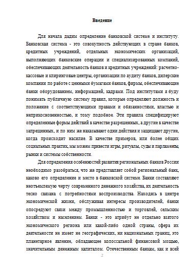Роль банковской системы в экономике россии курсовая работа 5035