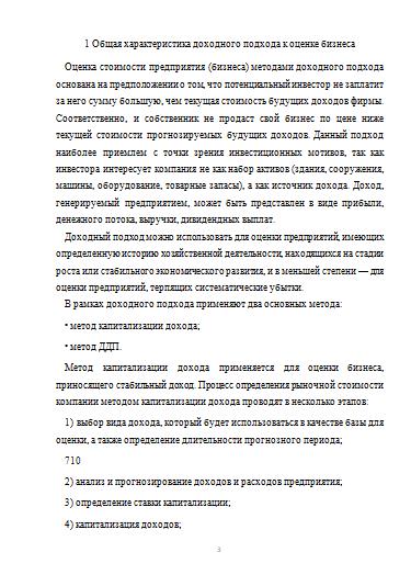 Контрольная работа по Оценке стоимости бизнеса Вариант №  Контрольная работа по Оценке стоимости бизнеса Вариант №3 18 06 17
