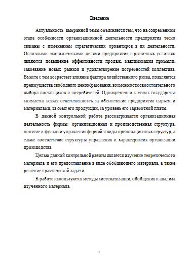 Контрольная работа № по Основам экономики и финансов фирмы  Контрольная работа №1 по Основам экономики и финансов фирмы Вариант №6 20 06 17