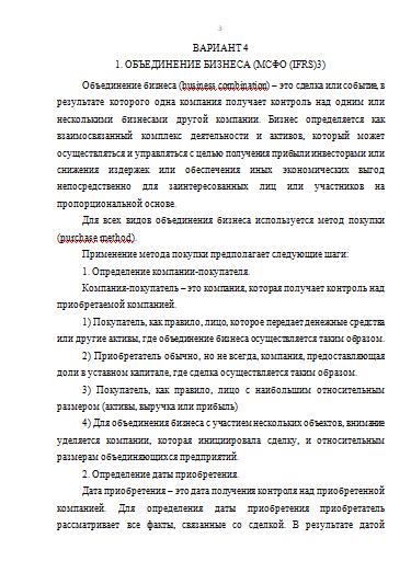 Контрольная работа № по МСФО Вариант Контрольные работы  Контрольная работа №2 по МСФО Вариант 4 04 09 17
