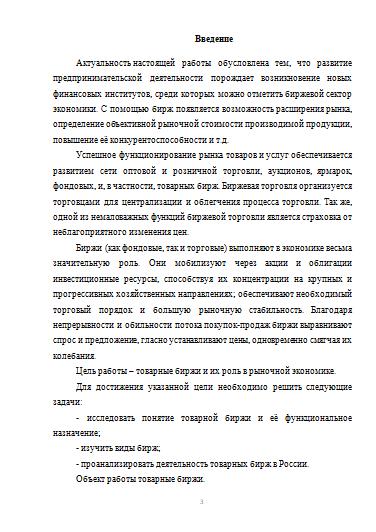 Реферат Товарные биржи и их роль в рыночной экономике Рефераты  Товарные биржи и их роль в рыночной экономике 26 06 17
