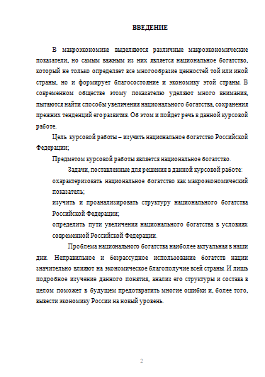 Курсовая работа национальное богатство россии 4227