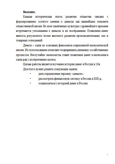 История российских денег реферат 3000