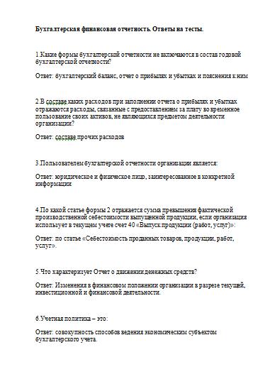 Тесты для бухгалтера по услугам работа главного бухгалтера на авито москва
