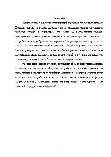 Контрольная работа по Конкурентным преимуществам современной фирмы  Контрольная работа по Конкурентным преимуществам современной фирмы Вариант 15 22 11 17