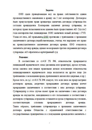 Контрольная работа по Предпринимательскому праву Вариант  Контрольная работа по Предпринимательскому праву Вариант 8 22 11 17