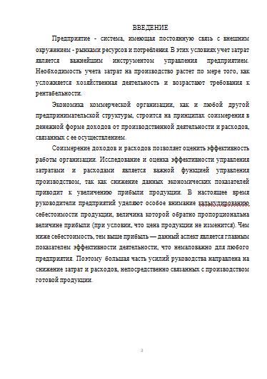 Контрольная работа вариант № по Учету затрат калькулированию и  Контрольная работа вариант №1 по Учету затрат калькулированию и бюджетированию Вариант № 1 27 11 17