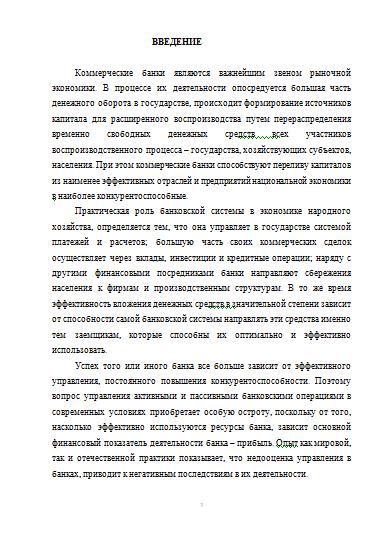 Реферат Характеристика структуры активов банковской системы  Характеристика структуры активов банковской системы 30 11 17
