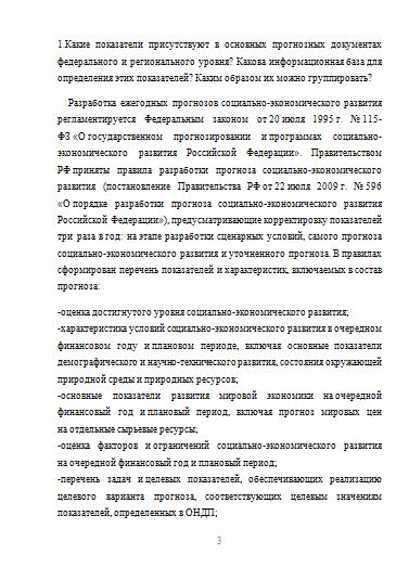 Контрольная работа по Макроэкономическому планированию и  Контрольная работа по Макроэкономическому планированию и прогнозированию Вариант №5 02 12 17