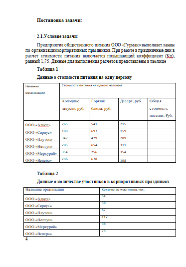 Контрольная работа по Информатике Вариант № Контрольные работы  Контрольная работа по Информатике Вариант №14 03 12 17