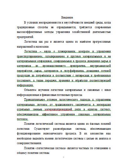 Контрольная работа по Логистике Вариант № Контрольные работы  Контрольная работа по Логистике Вариант №7 05 12 17