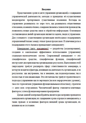 Контрольная работа по Менеджменту Вариант № Контрольные работы  Контрольная работа по Менеджменту Вариант №14 12 12 17