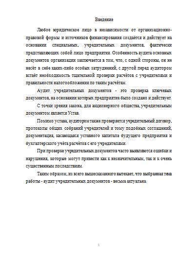 аудит учредительных документов и формирования уставного капитала организации курсовая работа