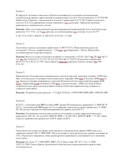 Задачи с решениями по макроэкономике решение задач по геометрии паралелограмм