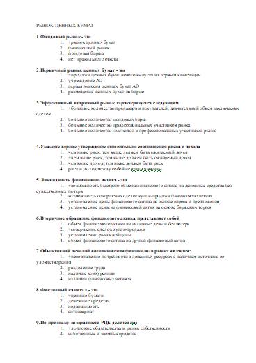 Ответы на экзаменационный тест по Рынку ценных бумаг