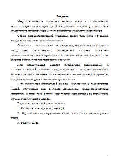 Контрольная работа по Макроэкономической статистике Вариант №  Контрольная работа по Макроэкономической статистике Вариант №4 07 06 16