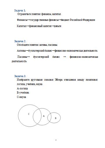 Контрольная работа по Логике Вариант № Контрольные работы  Контрольная работа по Логике Вариант №3 09 06 16
