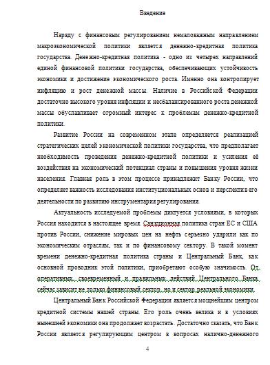 Курсовая Роль Банка России в обеспечении стабильности денежной  Роль Банка России в обеспечении стабильности денежной системы России 12 06 16