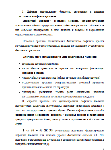 Государственный и муниципальный кредит контрольная работа 4934