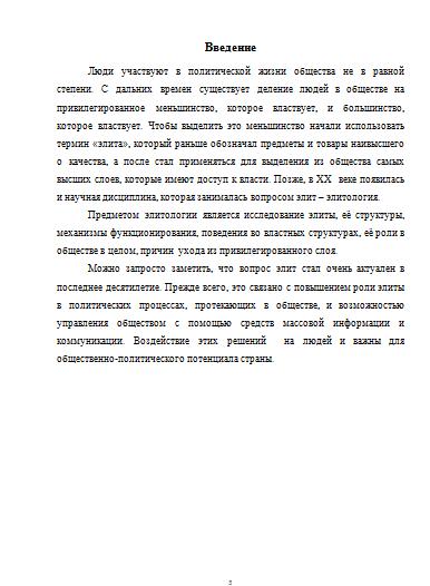 Реферат сущность и функции политической элиты 1342