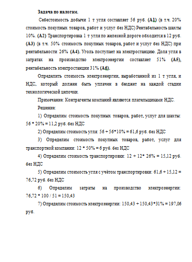 Определить стоимость электроэнергии выработанной из т угля и  Определить стоимость электроэнергии выработанной из 1 т угля и НДС 08 09 16